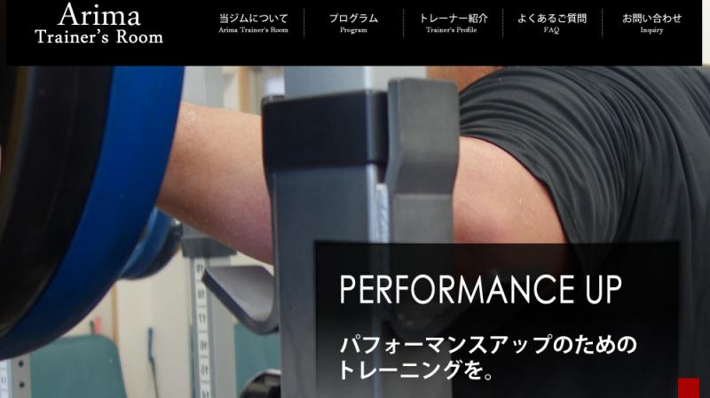 Arima Trainer`s Room