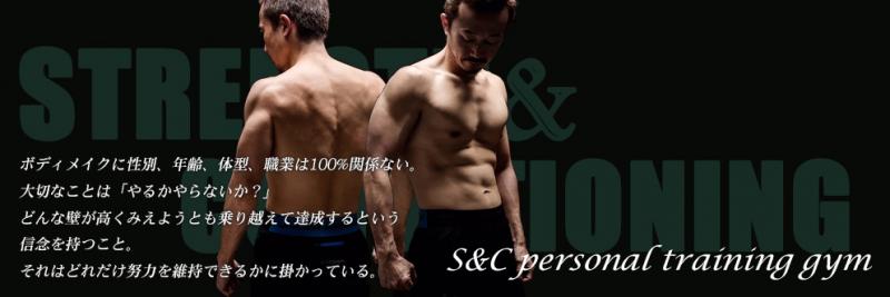 S&Cパーソナルジム