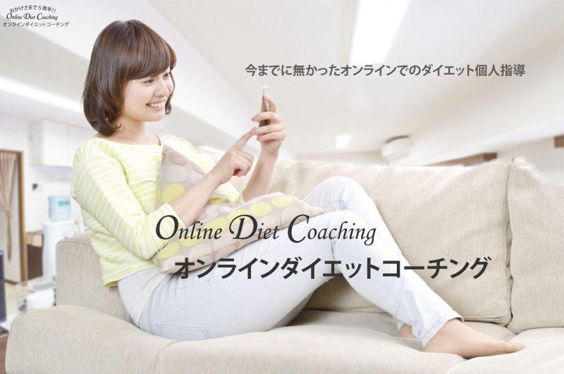 オンライン オンラインダイエットコーチング