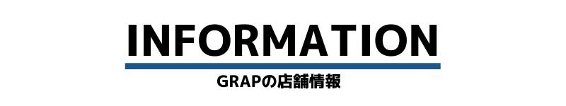 名古屋 GRAP