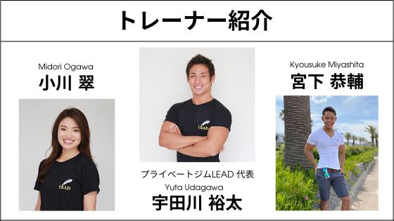 銀座 private gym LEAD (1)